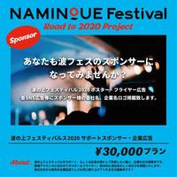 波の上フェスティバル2020 サポートスポンサー&企業広告 3万円プラン