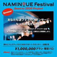 波の上フェスティバル2020 サポートスポンサー&企業広告100万円プラン