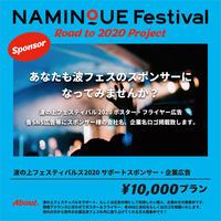 波の上フェスティバル2020 サポートスポンサー&企業広告 1万円プラン