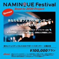 波の上フェスティバル2020 サポートスポンサー&企業広告 10万円プラン