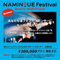 波の上フェスティバル2020 サポートスポンサー&企業広告30万円プラン
