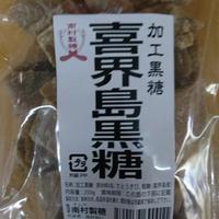 喜界島黒糖(加工黒糖) 250g