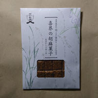 喜界の胡麻菓子 50g