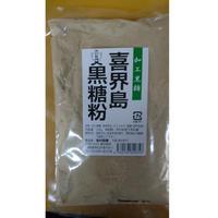 喜界島黒糖粉(加工黒糖) 250g