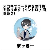 【チケット】<イントロ / 間奏あり>アコギ伴奏ベーシックプラン【まッきー】