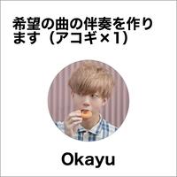 【チケット】希望の曲の伴奏を作ります(アコギ×1)【Okayu】