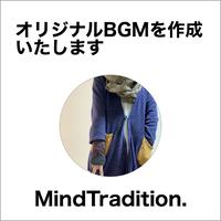 【チケット】オリジナルBGMを作成いたします【MindTradition. 】