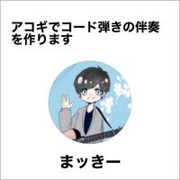 【チケット】<お気軽>アコギでコード弾きのみ伴奏プラン【まッきー】