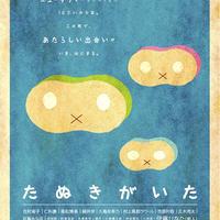 【チケット販売】『たぬきがいた』8/15(土)17:00の回(会場:シアターセブン)