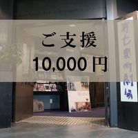 ご支援 10,000円
