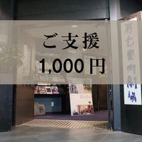 ご支援 1,000円