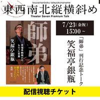 【配信視聴チケット】東西南北縦横斜め (7/23・笑福亭銀瓶)