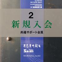 [2]【新規入会】両館共通 サポート会員