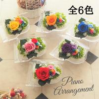 プリザーブドフラワー レインボーローズ ''Piano Rainbow''ピアノアレンジ クリスタルグランドピアノ 全6カラー ピアノ 結婚式 ピアノ発表会
