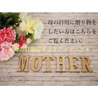 母の日限定ギフトラッピング*商品のお届けは5/8~14日まで*