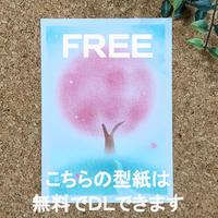 型紙DL【08】無料・桜の型紙