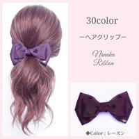 【30色】レディなリボンヘアクリップ[E3D14]