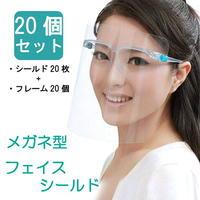 【20個セット】メガネ型フェイスシールド【送料無料】