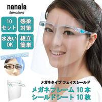 【10個セット】メガネ型フェイスシールド
