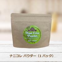 Nani  Core Powder(ナニコレパウダー)【80g/1パック】(オーダー番号001)