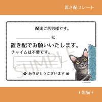 置き配プレート *黒猫*