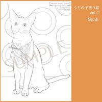 うちの子塗り絵集 vol.1 【おうち時間応援キャンペーン】