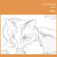 うちの子塗り絵集 vol.3 【おうち時間応援キャンペーン】
