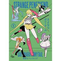 さよならポニーテール / 奇妙なペンフレンド 冊子 A5・100ページ