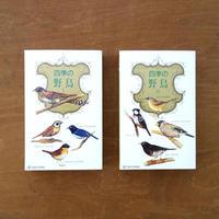 四季の野鳥 1・2(カセットテープ)
