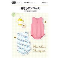 【型紙】ベビー 袖なしロンパース Sew House Craft 株式会社サンプランニング