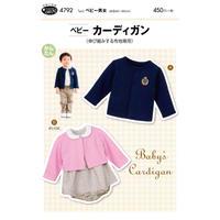 【型紙】ベビー カーディガン Sew House Craft 株式会社サンプランニング