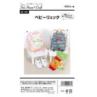 【型紙】ベビー リュック Sew House Craft 株式会社サンプランニング