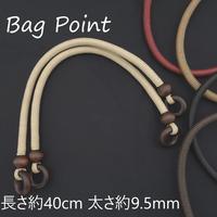 【バッグ持ち手】Bag Point MG-045 蝋引き 全長約40cm 太さ約9.5mm バッグ かばん 持ち手 オリジナルバッグ