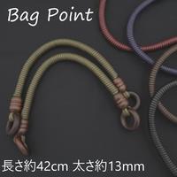 【バッグ持ち手】Bag Point MG-053 蝋引き 全長約42cm 太さ約13mm バッグ かばん 持ち手 オリジナルバッグ