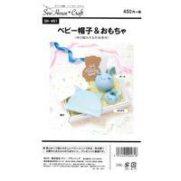 【型紙】ベビー 帽子&おもちゃ Sew House Craft 株式会社サンプランニング