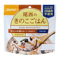 【50食入】尾西のごはんシリーズ アルファ米 きのこごはん