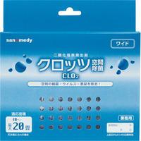 【10〜20畳】感染症対策!クロッツ空間除菌 二酸化塩素発生剤