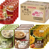 カゴメ 野菜たっぷりスープギフト SO-50(400-670)