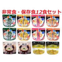 【アウトレット品】アルファ化米 非常食・保存食12食セット
