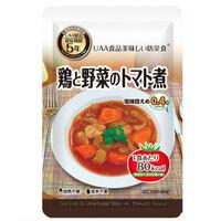 【アウトレット品】美味しい防災食カロリーコントロール 鶏と野菜のトマト煮