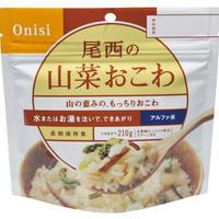 【単品】尾西のごはんシリーズ アルファ米 山菜おこわ(402-096)
