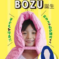 カラフル防災ずきん BOZU-ボーズ(基本セット)