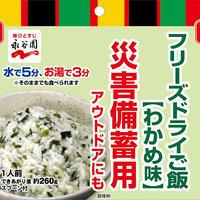 【単品】永谷園 災害備蓄用フリーズドライご飯
