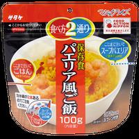 【50袋入】マジックライス 保存食パエリア風ご飯