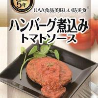 【50食入】美味しい防災食 ハンバーグ煮込みトマトソース