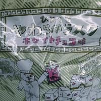 【アウトレット品】ひとくちやわらかラスク ホワイトチョコ味
