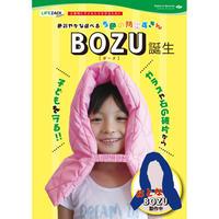 カラフル防災ずきん BOZU-ボーズ専用カバー