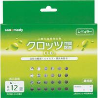 【6〜12畳】感染症対策!クロッツ空間除菌 二酸化塩素発生剤