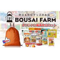 BOUSAI FARM 9食オリジナル防災備蓄セット