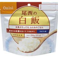 【単品】尾西のごはんシリーズ アルファ米 白飯(402-091)